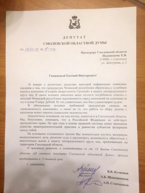 обращение в прокуратуру Смоленской области, долги за газ|Фото: vk.com/Андрей Шапошников