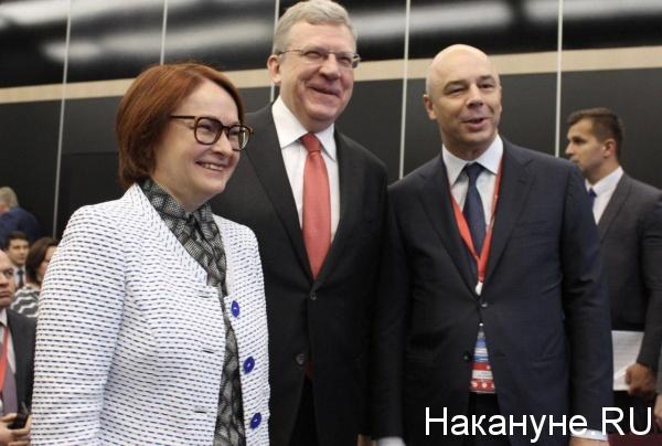 Эльвира Набиуллина, Алексей Кудрин, Антон Силуанов|Фото: Накануне.RU
