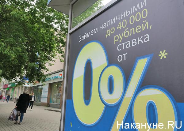Микрофинансовая организация|Фото: Накануне.RU