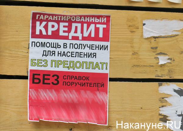 Реклама займов денег|Фото: Накануне.RU