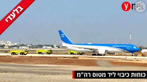 Boeing 767 борт №1 Израиля Фото:ynet.co.il