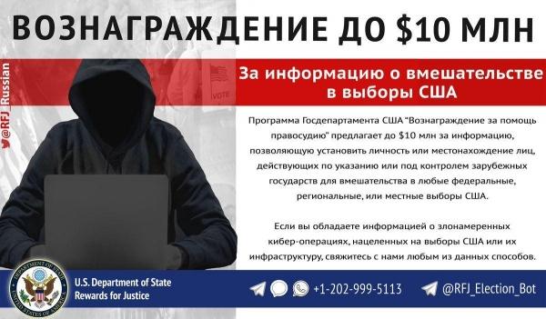 Агитация от госдепа для россиян.|Фото: T.me/tikandelaki