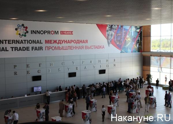 Иннопром|Фото: Накануне.RU