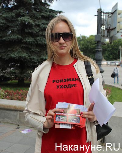пикет против Ройзмана|Фото: Накануне.RU